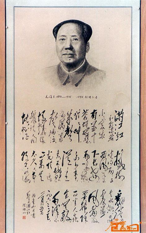 张绪仁 编号8 毛泽东 工笔画像 已售 淘宝 名人字画 中国